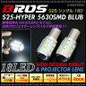 S25 シングル/球 ピン角度/180度 LED 5630/SMD 19連 白/ホワイト 2個セット LED/SMD バルブ LED化 テール/バック ランプ 等に BROS/ブロス製 _24140  【P08Apr16】