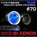 プロジェクターライト/バイキセノン 埋め込み 日本仕様カットライン CCFLイカリング/HID 35W 6000K 白イカ×ブルーアイ ヘッドライト H4 Hi/Lo H1 H7 HB3 HB4 対応/ _35033