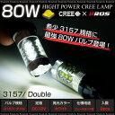 3157 LED CREE ダブル 白 ホワイト 超爆光 80W プロジェクターレンズ 波形状 アルミヒートシンク 放熱 耐熱性 拡散リフレクター加工 ブレーキランプ等 2個セット _25161