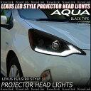 アクア レクサス LED風 プロジェクター ヘッドライト/インナーブラック/USスタイル/NHP10/日本光軸/LEXUS/LS/IS/RX 風/左右セット/送料無料 /_52154  【10P03Sep16】