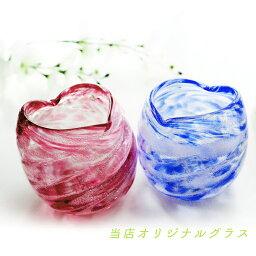 <strong>琉球ガラス</strong> グラス プレゼント 結婚祝い 誕生日 プレゼント コップ【シェルハートグラス】
