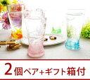 琉球ガラス 琉球グラス ペアグラス ペア グラス セット セットグラス お酒 プレゼント 琉球 ガラ