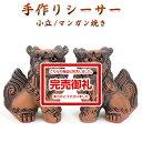 シーサー 玄関 置物 沖縄の守り神【手作り小立シーサー/マンガン焼き】