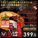味千とんこつラーメン(2食)×1セット 熊本とんこつ 味千拉麺 豚骨ラーメン