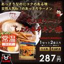 味千拉麺特製!本格的生ラーメンあっさりチキンしょう油味(2食)×1セット