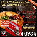 味千生ラーメン(2食)×10セット(ギフト用化粧箱入り)味千拉麺【楽ギフ_包装】【楽ギフ_のし】【10P03Dec16】