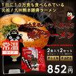 九州熊本 特選味千ラーメン 2袋入り くまモン箱 10P07Feb16