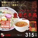 【皇帝】中華風春雨スープ「太平燕/タイピーエン」阿蘇火山辛みそ味(5食入り)