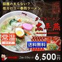【送料無料】太平燕(タイピーエン)2食入×10セット 味千ラーメン