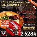 味千とんこつラーメン(2食)×6セット(ギフト用化粧箱入り)【10P09Jul16】