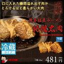熊本桂花ラーメン特製「豚の角煮」4時間かけてじっくりと煮込んだジューシーで柔らかな逸品!ご飯にのせて丼としてもいただけます♪