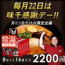 22日は味千拉麺感謝DAY!!味千とんこつ生ラーメン(8袋)16食分【楽ギフ_包装】【楽ギフ_のし】