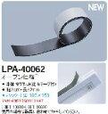 癒しのあるモダンテイストを演出オプションパーツ LPA−40062
