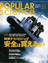【中古】POPULAR science (ポピュラーサイエンス) volume24 2002年11月号 科学テクノロジーで安全は買えるか? ...