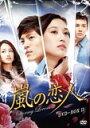 【中古】嵐の恋人 DVD-BOXII【中古】