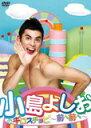 【中古】小島よしおのギロスチョピ〜前へ前へ〜 [DVD]