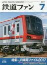 【中古】鉄道ファン 2017年 07 月号 [雑誌]【中古】