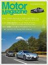 【中古】Motor Magazine (モーターマガジン) 2017年6月号 雑誌 【中古】