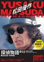 【中古】松田優作DVDマガジン(13) 2015年 11/24 号【中古】