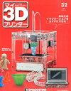 【中古】マイ3Dプリンター 32号 [分冊百科] (パーツ付)【中古】
