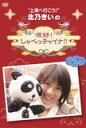 ショッピング北乃きい 【中古】北乃きいの「很好!しゃべっチャイナ」DVD-BOX【中古】