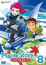 【中古】メイプルストーリー Vol.8 [DVD]【中古】