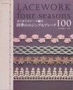 【中古】はじめてのレース編み四季のエジング&ブレード100 (アサヒオリジナル 190)【中古】