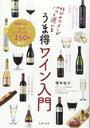 【中古】好みのワインがパッと選べる うま得ワイン入門?味別リスト&マルチインデックスで250