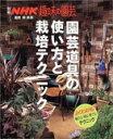 【中古】園芸道具の使い方と栽培テクニック—よくわかる植える・切る・育てるテクニック (別冊NHK趣味の園芸)【中古】