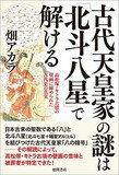 【中古】古代天皇家の謎は「北斗八星」で解ける: 高松塚・キトラ古墳の壁画に秘められた古代史の真実【中古】