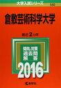 【中古】倉敷芸術科学大学 (2016年版大学入試シリーズ)【中古】