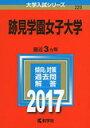 【中古】跡見学園女子大学 (2017年版大学入試シリーズ)【中古】