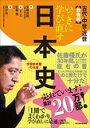【中古】いっきに学び直す日本史 古代・中世・近世 教養編【中古】