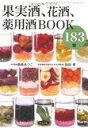 【中古】果実酒、花酒、薬用酒BOOK183種【中古】...