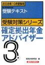 【中古】銀行業務検定試験受験対策シリーズ 確定拠出年金アドバイザー3級〈2008年10月受験用〉【中古】