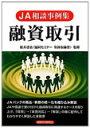 ショッピング融資 【中古】JA相談事例集 融資取引【中古】