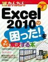 【中古】今すぐ使えるかんたん Excel2010の困った!を今すぐ解決する本【中古】