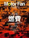 【中古】Motor Fan illustrated Vol.118 決定版! 燃費 (モーターファン別冊)【中古】