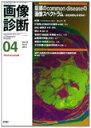 【中古】画像診断 12年4月号 32ー5 特集:腹部のcommon diseaseの画像スペクトラム【中古】