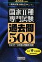 【中古】国家2種専門試験過去問500〈2009年度版〉 (公務員試験合格の500シリーズ)【中古】
