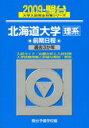 【中古】北海道大学(理系)前期日程 2009ー駿台 (大学入試完全対策シリーズ 2)【中古】