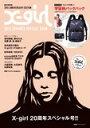 【中古】X-girl 2014 SUMMER SPECIAL BOOK 20th ANNIVERSARY EDITION (e-MOOK 宝島社ブランドムック)【中古】