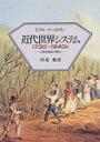 【中古】近代世界システム 1730~1840s—大西洋革命の時代【中古】