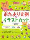 【中古】CD-ROM付き 0~5歳児 カンタン、かわいい! おたより文例&イラストカット【中古】