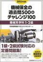 【中古】2015年度版 機械保全の過去問500+チャレンジ100〔機械系・学科1・2級〕【中古】