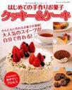 【中古】はじめての手作りお菓子 クッキー&ケーキ (ブティックムック917)【中古】