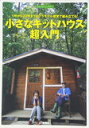 【中古】小さなキットハウス超入門?1坪から30坪までをプラモデル感覚で組み立てる! (ものづくりブックス)【中古】