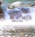 【中古】日本水風景—松浦和夫写真集【中古】