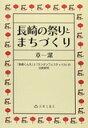 【中古】長崎の祭りとまちづくり?「長崎くんち」と「ランタンフェスティバル」の比較研究【中古】