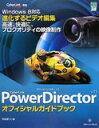【中古】CyberLink PowerDirector 11 オフィシャルガイドブック (グリーン・